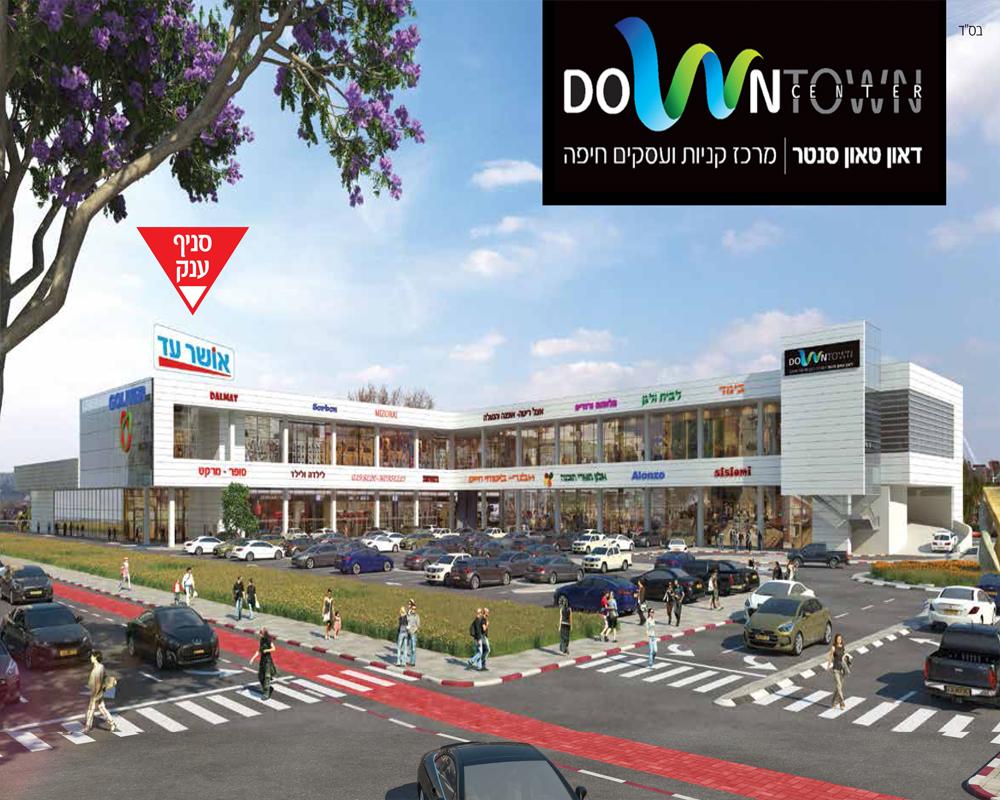 פרויקט דאון טאון חיפה | קבוצת אבי רח