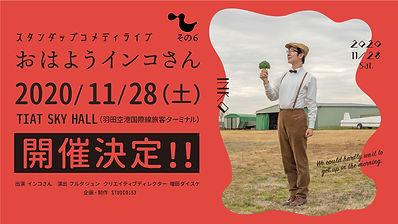 gmi6_kokuchi_c.jpg