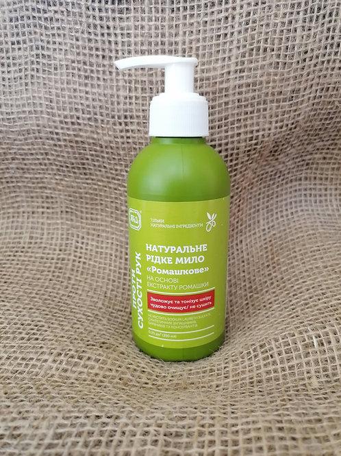 Kamille Hand Flüssigseife für trockene Haut Bio