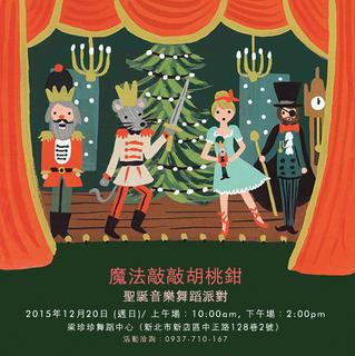 魔法敲敲胡桃鉗—聖誕音樂舞蹈派對