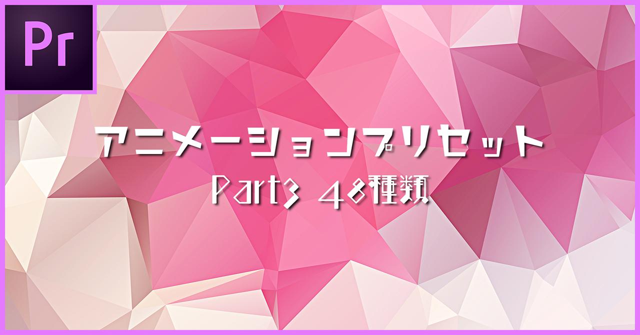アニメーションプリセットPart3