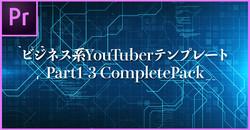 ビジネス系YoutuberテンプレートPart1-3