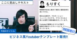 ビジネス系Youtuberテンプレート