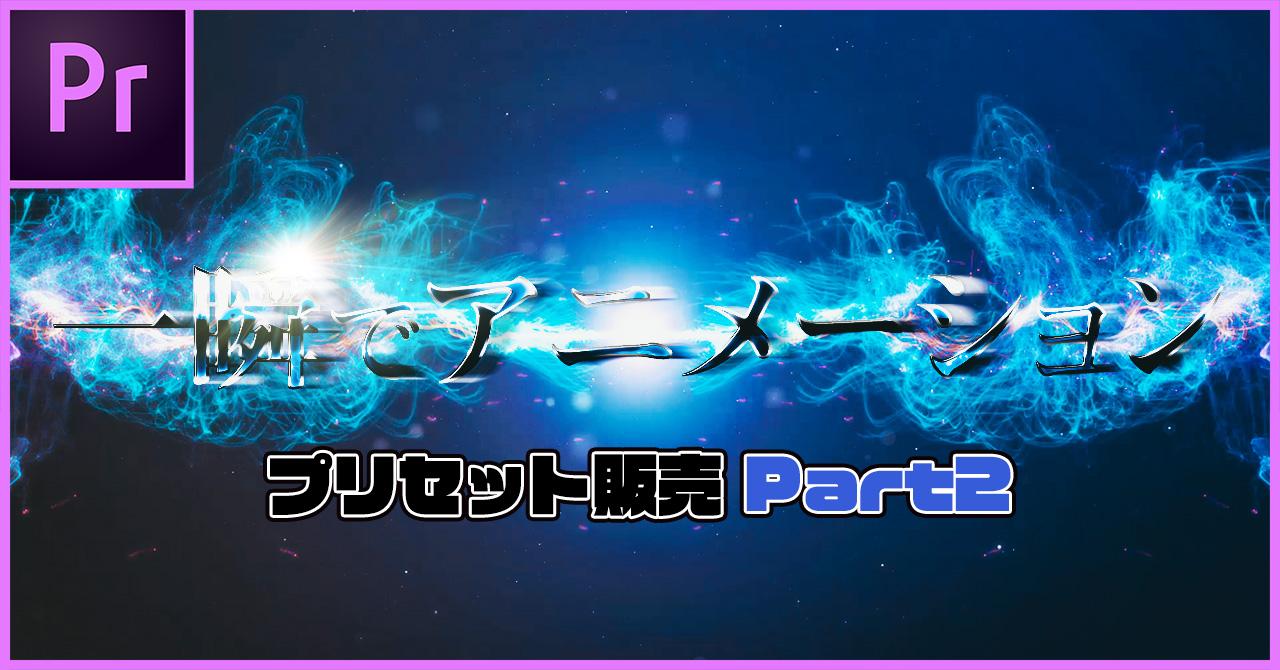 アニメーションプリセットPart2
