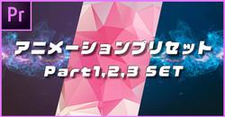 アニメーションプリセットPart1-3