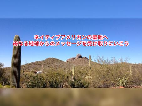 ネイティブアメリカンの聖地へ〜母なる地球のメッセージを受取りに行こう!〜