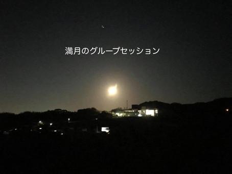 5月29日は満月のグループセッションをします!