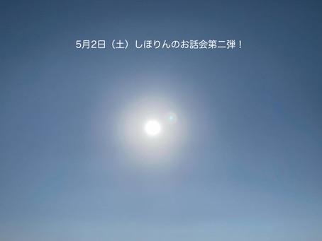 5月2日(土)しほりんのお話会第二弾!開催!