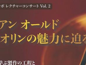 19.7.3 レクチャーコンサート