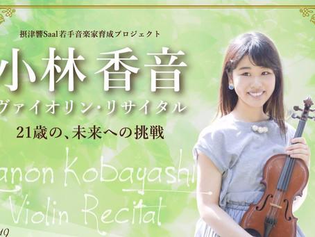 19.5.19 無伴奏ヴァイオリンコンサート