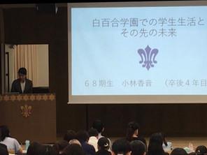 19.8.28 母校の学校説明会での講演