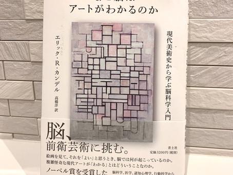 カンデル『なぜ脳はアートがわかるのか』2020.4.6