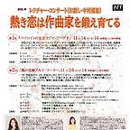 11月中村滋延先生レクチャー・コンサート.png