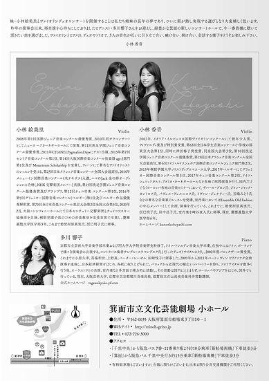 211002『Duo&Trio 小林香音×小林絵美里×多川響子』裏