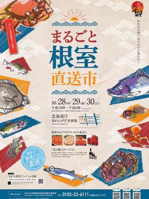北海道庁赤れんが庁舎前庭において「まるごと根室直送市」を開催いたします❗️