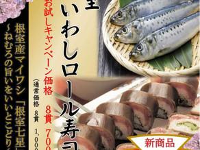 【新商品】根室いわしロール寿司販売中❗️❗️