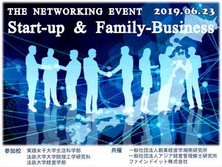 Start-up & Familybusiness 日中交流会