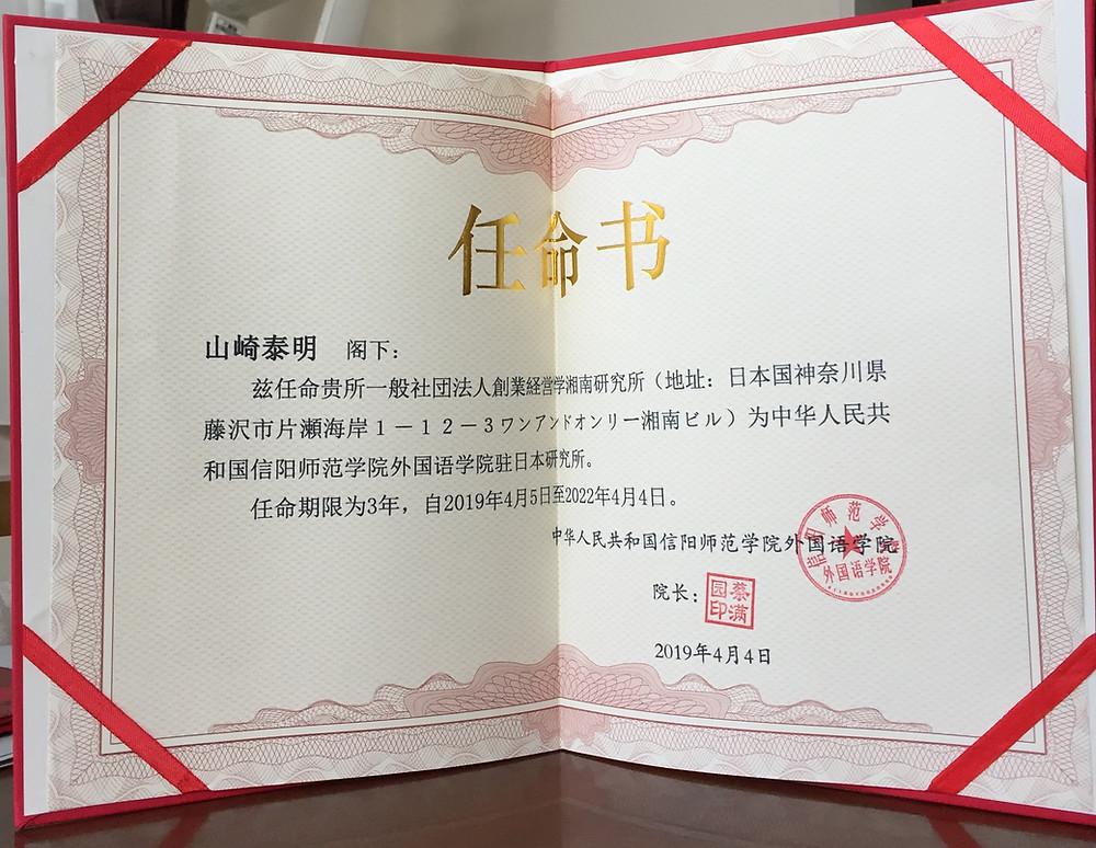 信陽師範学院大学(中国河南省) 姉妹校
