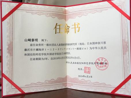 信陽師範学院大学(中国河南省)と当研究所が業務提携しました。