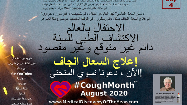 Home | Habit Cough