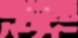 齧歯類パーティーロゴ_B.png