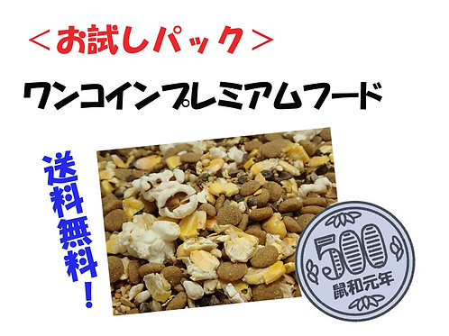 <Trial Pack> One Coin Premium Food (shipping included)