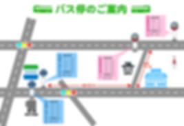 バス停案内JPEG.png