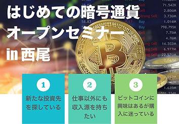 暗号通貨セミナー.jpg