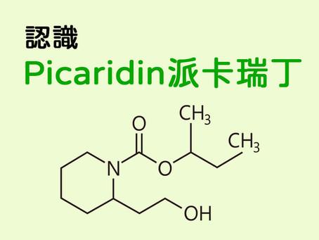 認識Picaridin派卡瑞丁