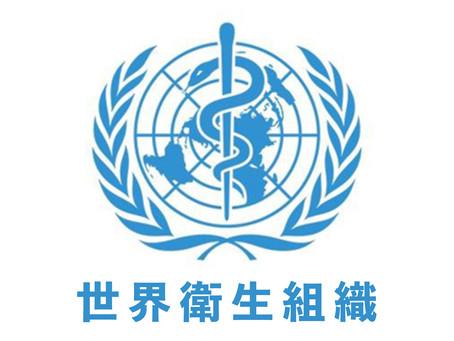 世界衛生組織 派卡瑞丁報告