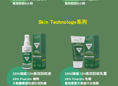 Skin Technology 防蚊系列全品項上市