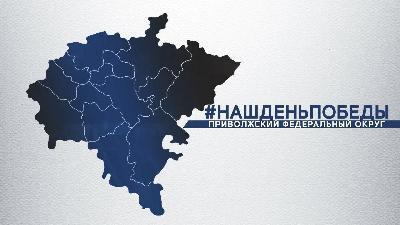 #НашДеньПобеды: Оренбургская область стала 14-м регионом юбилейного песенного марафона Приволжья