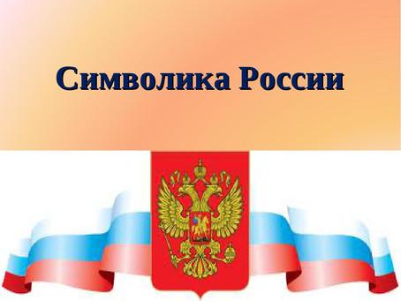 Региональный этап Всероссийского конкурса на лучшее знание государственной символики РФ