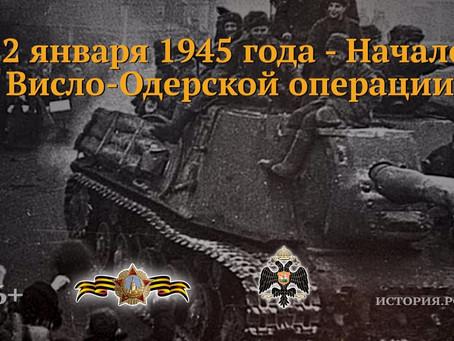 Урок мужества «Висло-Одерская стратегическая наступательная операция»
