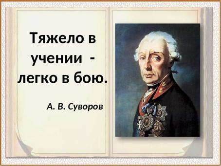 Урок мужества, посвященный 290-летию Александра Васильевича Суворова