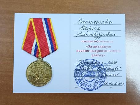Награждение медалью «За активную военно-патриотическую работу»