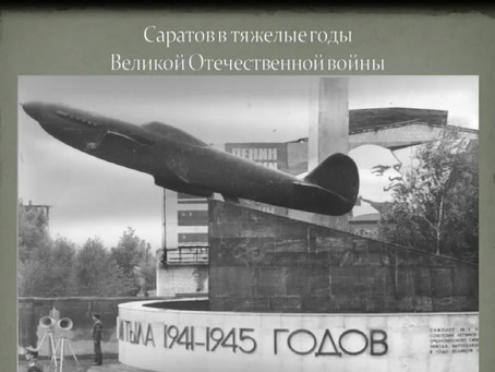 #22июня    Продолжаем цикл видеолекций «Саратов в военной шинели»