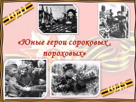 ЮНЫЕ ГЕРОИ СОРОКОВЫХ, ПОРОХОВЫХ. Зоя Космодемьянская
