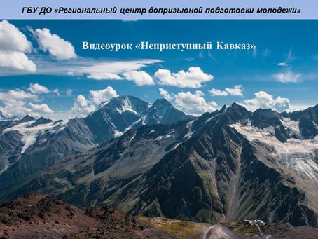 Видеоурок «Неприступный Кавказ»