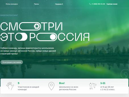 С целью культурного обмена стартовал федеральный проект-конкурс «Смотри, это Россия!»