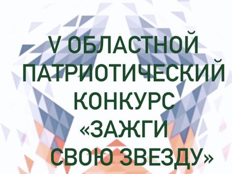 Стартовал  V ОБЛАСТНОЙ ПАТРИОТИЧЕСКИЙ КОНКУРС «ЗАЖГИ СВОЮ ЗВЕЗДУ»!