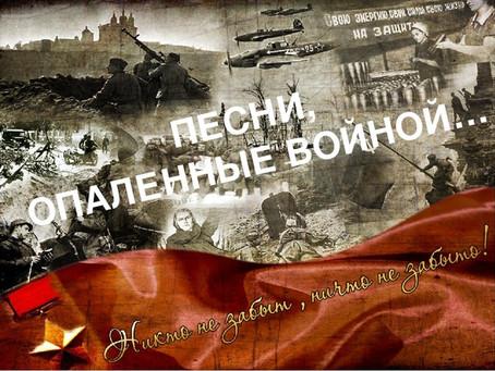 Игра «Песни, опалённые войной», с обучающимися 7-8 классов МОУ-Лицей№2