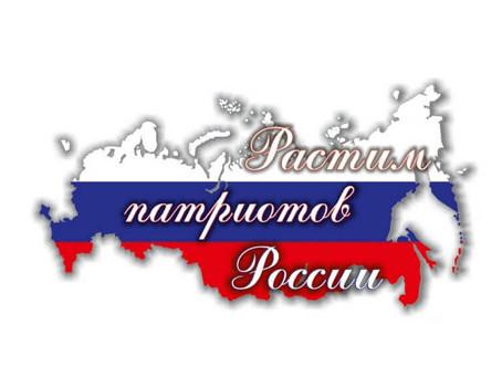 Стартовал региональный этап Всероссийского конкурса «Растим патриотов России»