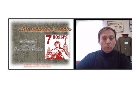 """«Легендарный парад на Красной площади 7 ноября 1941 года»  - цикл лекций «Знаю, помню и горжусь!"""""""