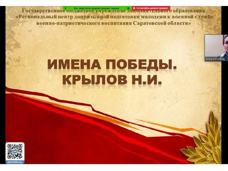 В рубрике «ИМЕНА ПОБЕДЫ…» знакомимся с нашим земляком Крыловым Николаем Ивановичем