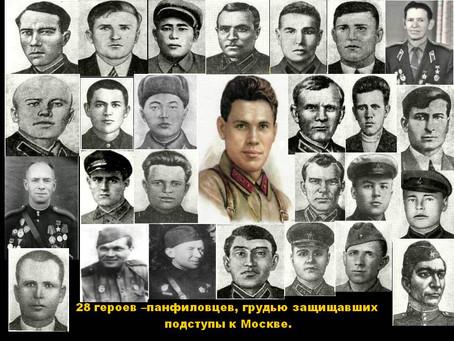 Приглашаем принять участие в патриотической акции, посвященной памяти героев-панфиловцев