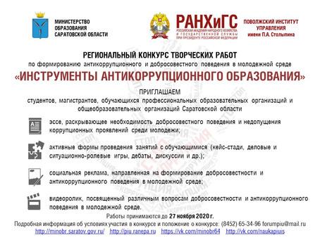Региональный конкурс «Инструменты антикоррупционного образования»
