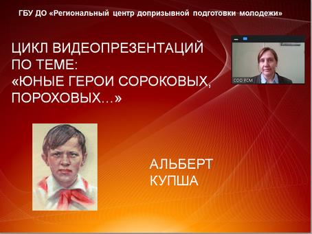 ЮНЫЕ ГЕРОИ СОРОКОВЫХ, ПОРОХОВЫХ.               Альберт Купша