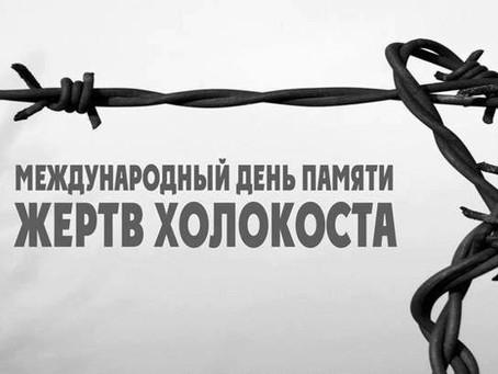 Не важно, сколько тебе лет, какой ты веры, роста. Пусть память сохраняет след о жертвах Холокоста...
