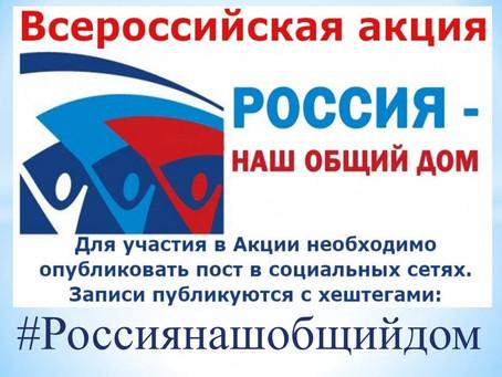 Методические рекомендации по организации и проведению Всероссийской акции «Россия – наш общий дом»